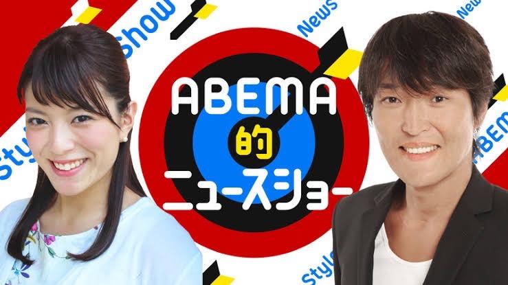【ABEMA的ニュースショー】生出演。
